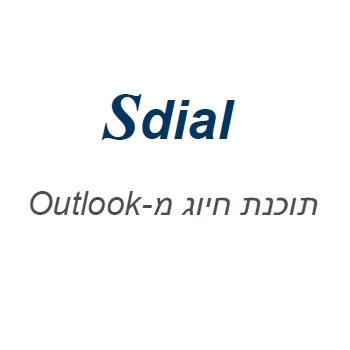 Sdial